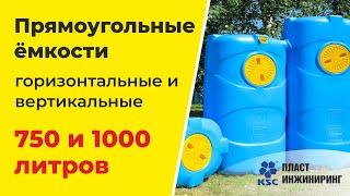 Пластиковые емкости для воды. Бак для воды объемом от 750 до 1000 литров.
