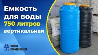 Ёмкость вертикальная 750 литров