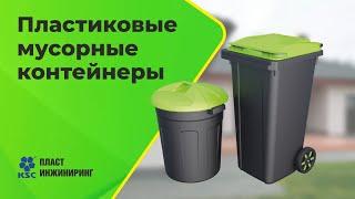пластиковые мусорный контейнеры от Пласт Инжиниринг