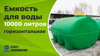 Горизонтальная ёмкость 10000 литров