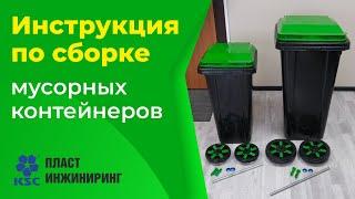 Инструкция по сборке мусорных контейнеров