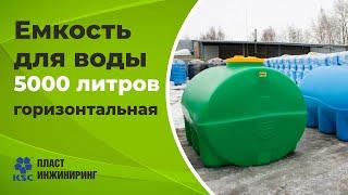 Горизонтальная ёмкость 5000 литров